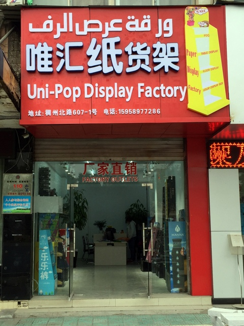 2016, 1st showroom opened, 20 sqm chouzhou Rd.